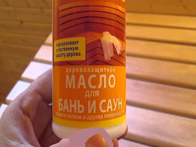 Масло для бани